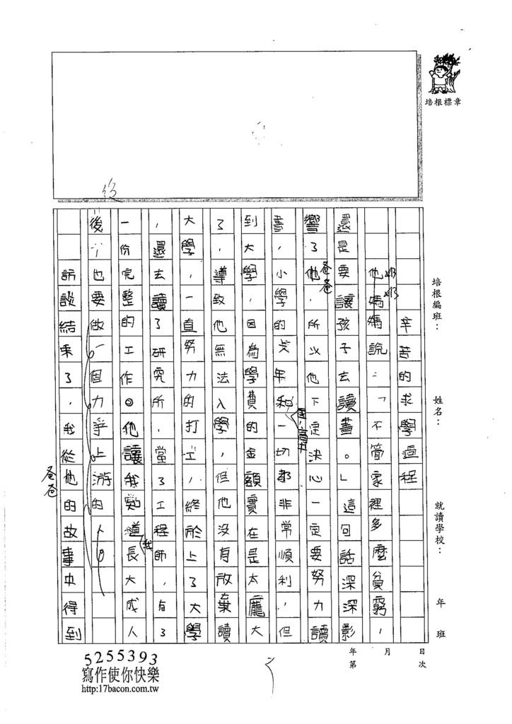 105W5208林恩睿 (2)