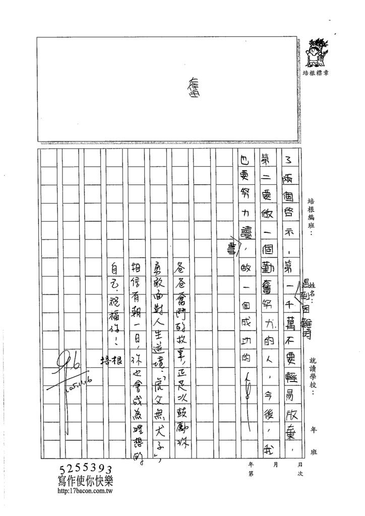 105W5208林恩睿 (3)