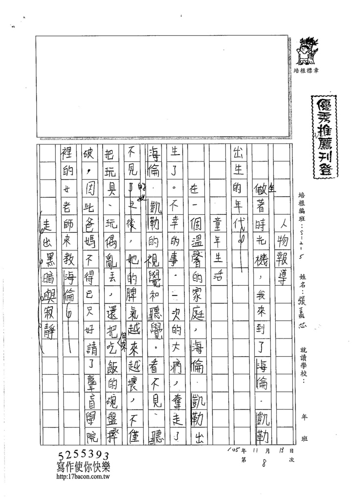 105W5208張嘉芯 (1)