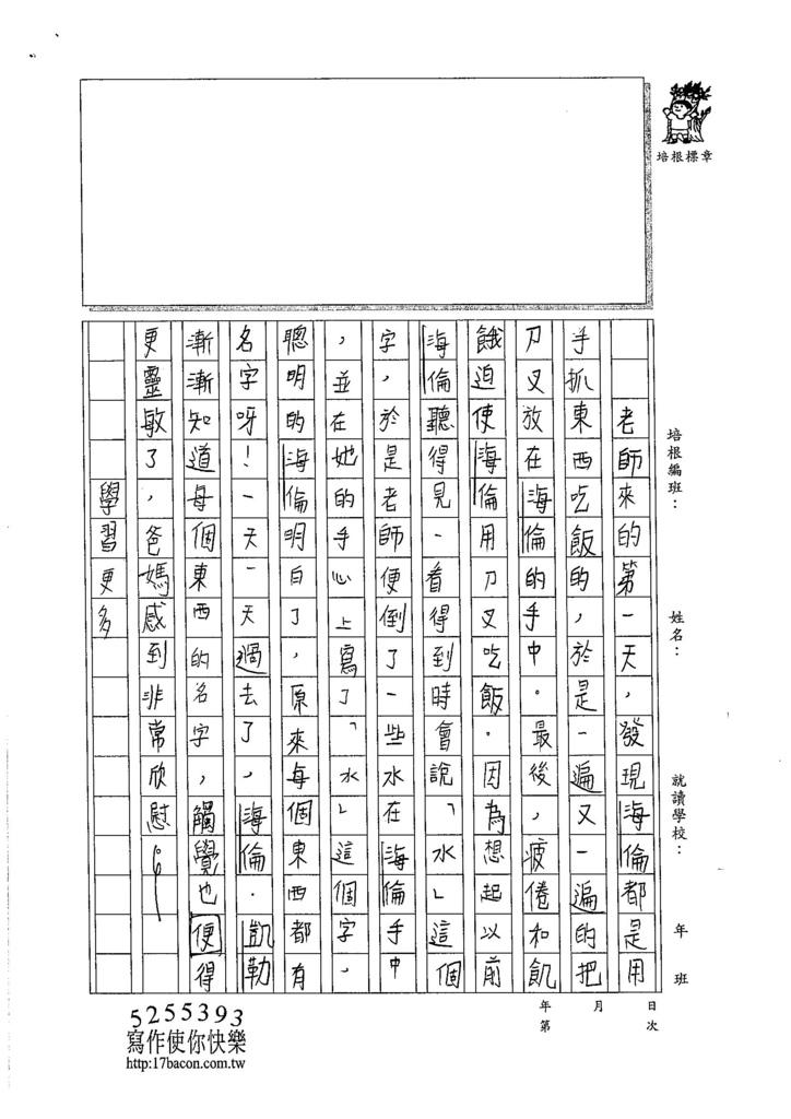 105W5208張嘉芯 (2)