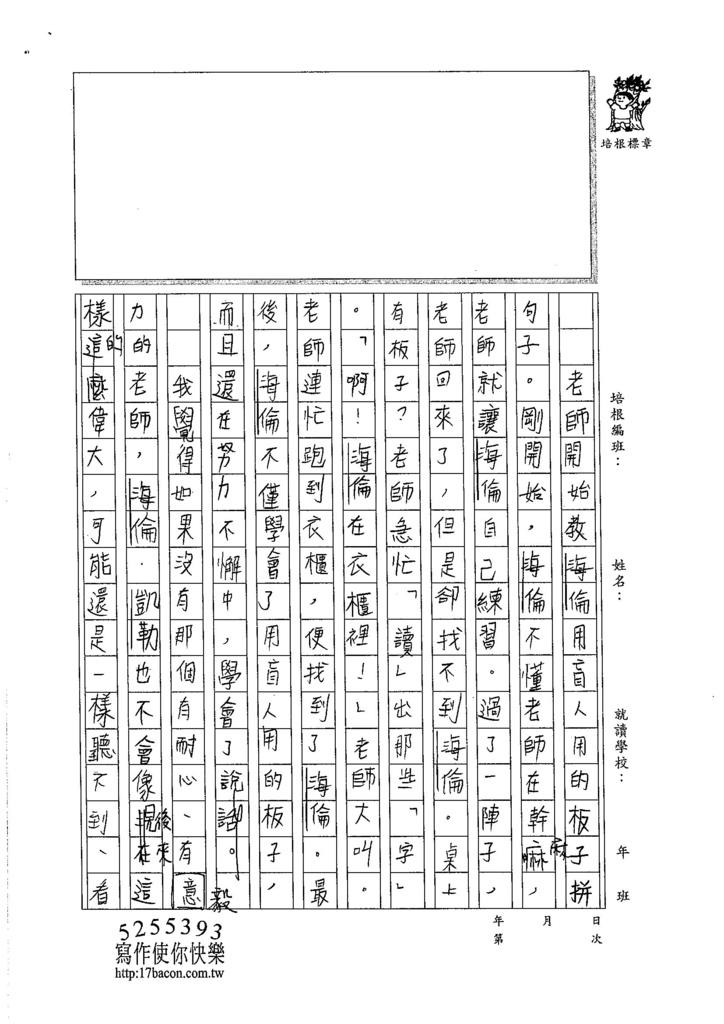 105W5208張嘉芯 (3)