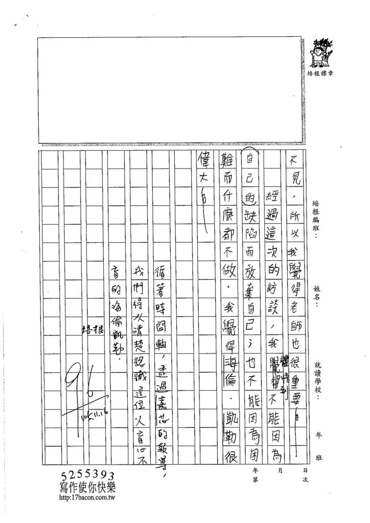 105W5208張嘉芯 (4)