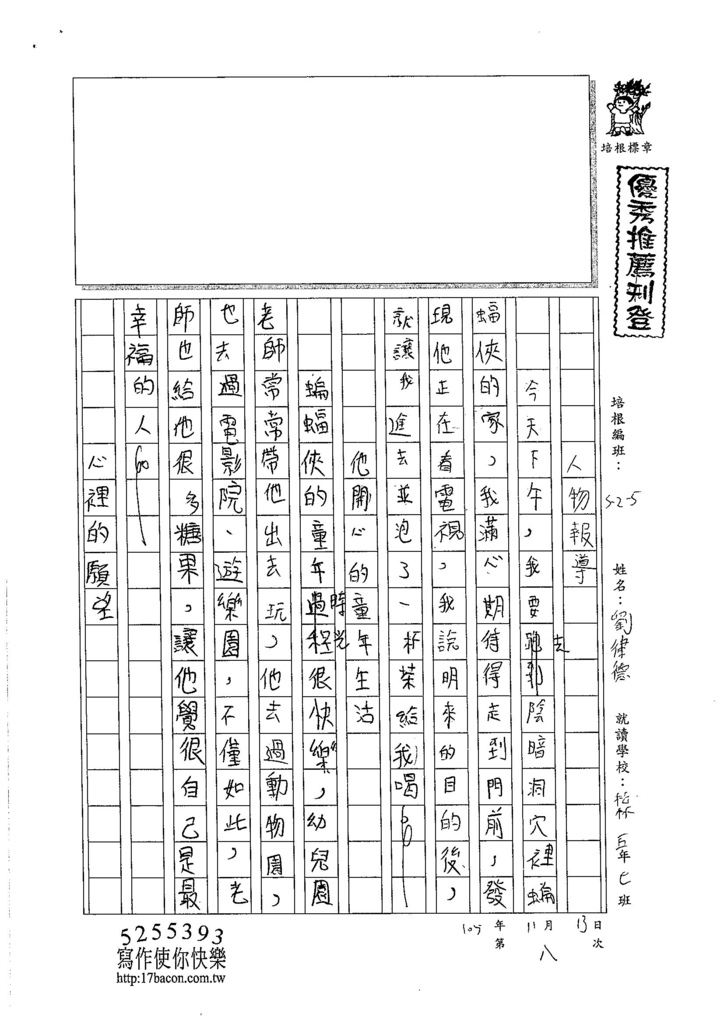 105W5208劉律德 (1)