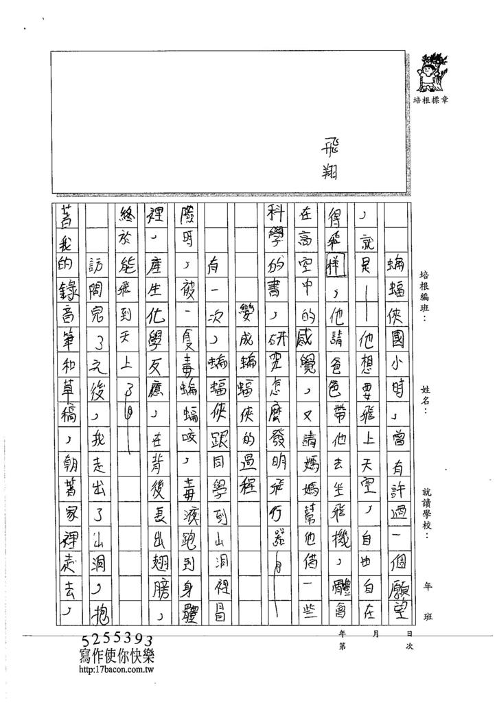 105W5208劉律德 (2)
