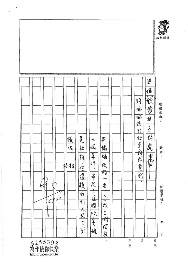 105W5208劉律德 (3)