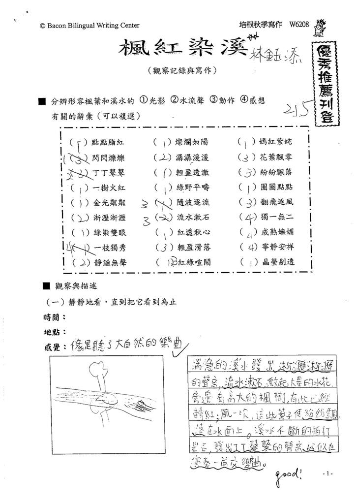 105W6208林鈺添 (1)