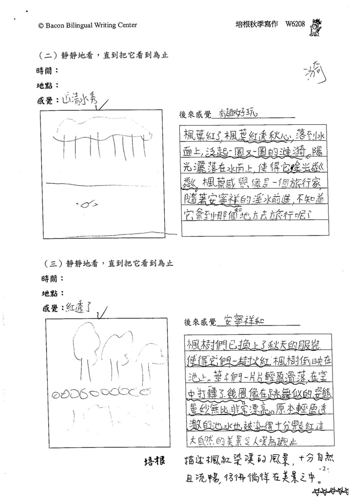 105W6208林鈺添 (2)