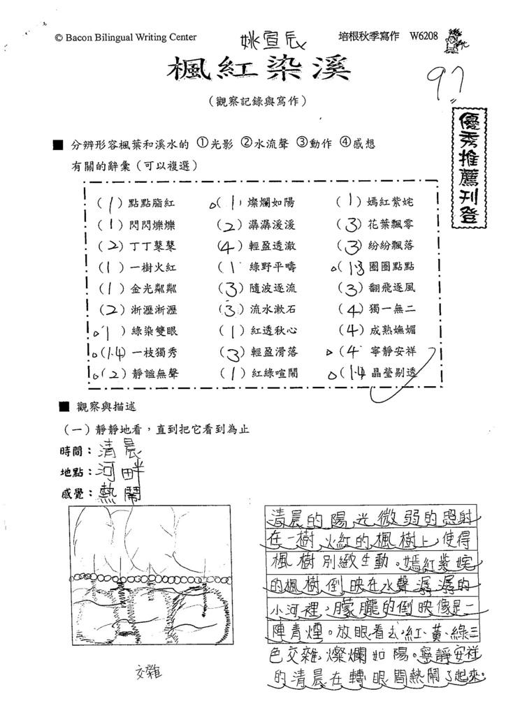 105W6208姚宣辰 (1)