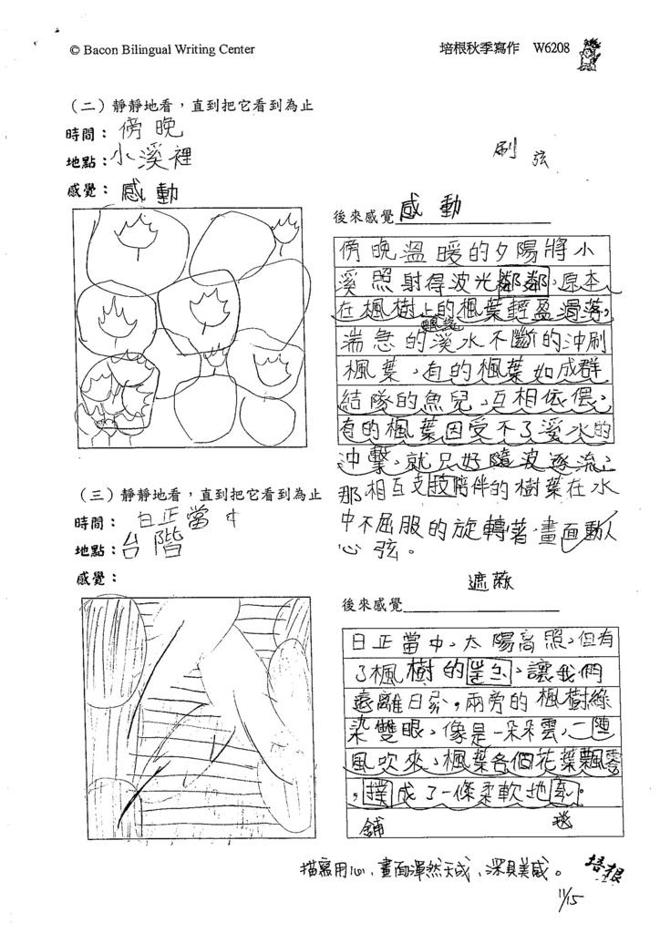 105W6208姚宣辰 (2)