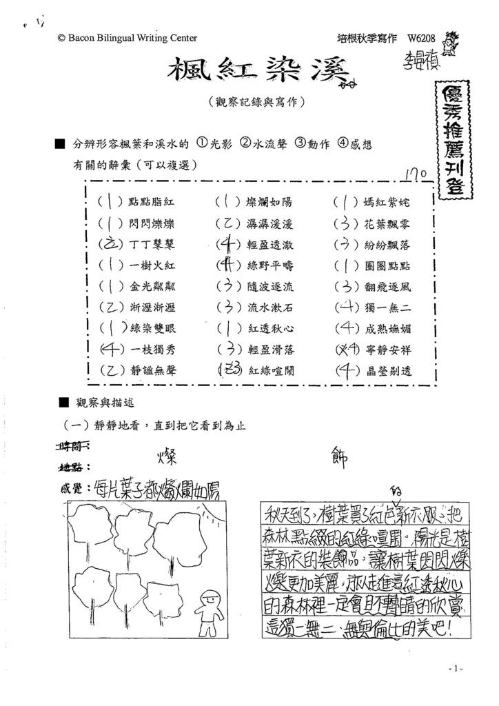 105W6208李晏禎 (1)