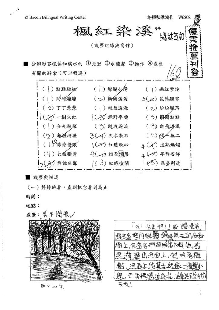 105W6208林芝如 (1)