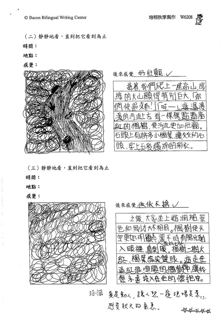 105W6208林芝如 (2)