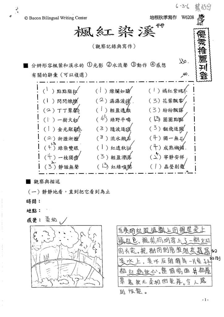105W6208蔡怡安 (1)