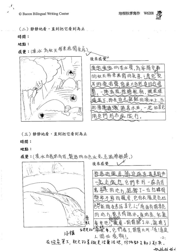 105W6208蔡怡安 (2)