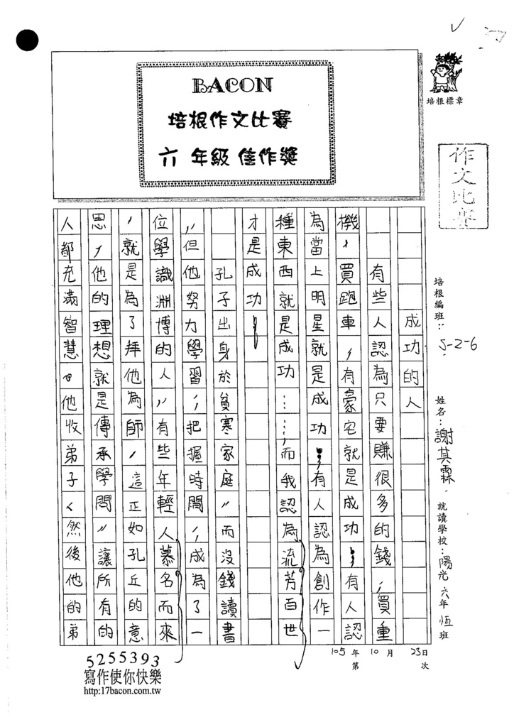 105W6205謝其霖 (1)