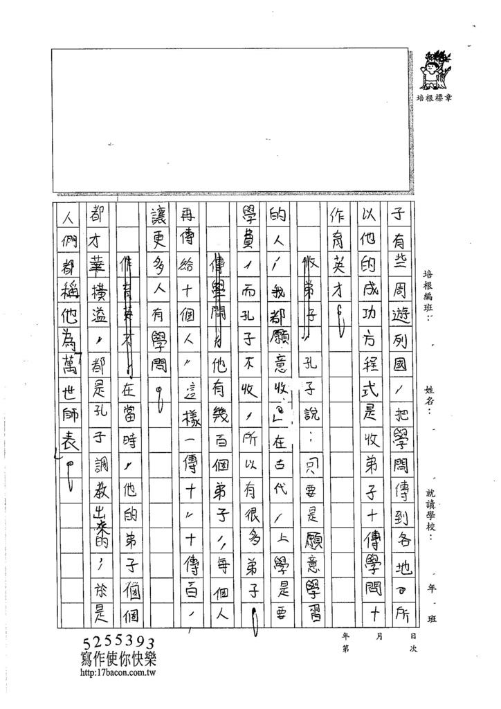 105W6205謝其霖 (2)