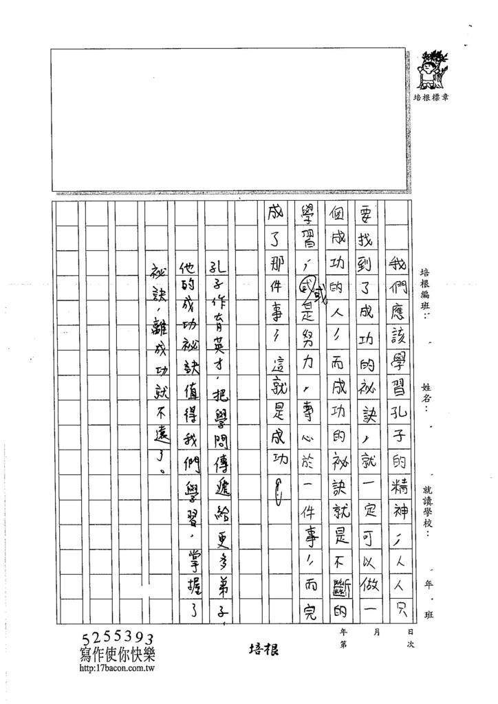 105W6205謝其霖 (3)