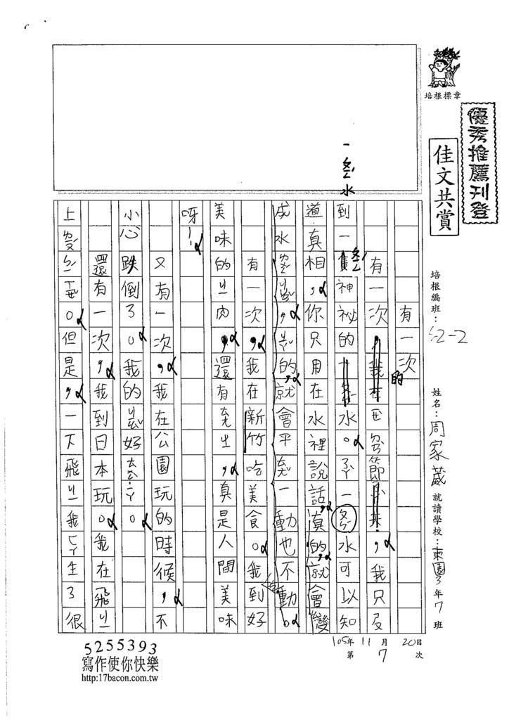 105W2207周家葳 (1)