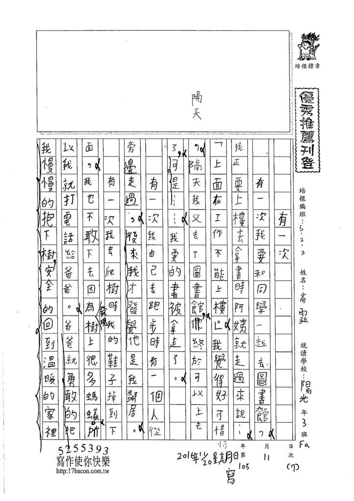 105W2207劉彥霆 (1)