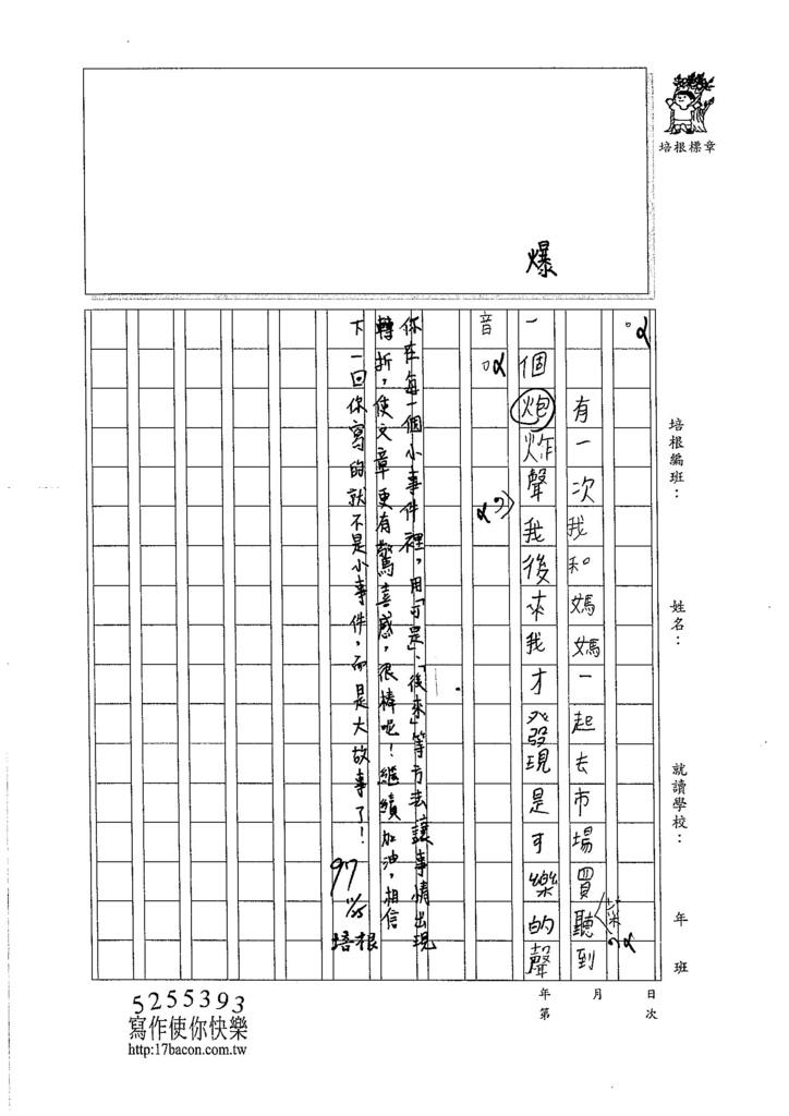 105W2207劉彥霆 (2)