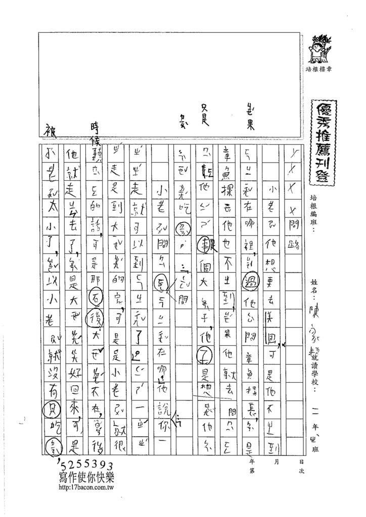105W2208陳家穎 (1)