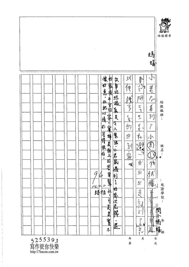 105W2208陳家穎 (2)