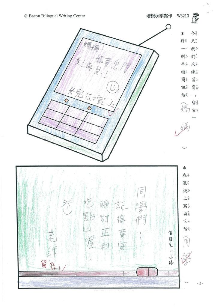 105W3210洪苡瑄 (1)