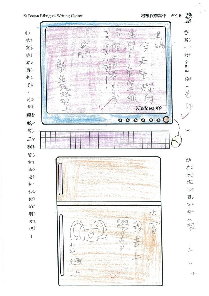 105W3210洪苡瑄 (2)