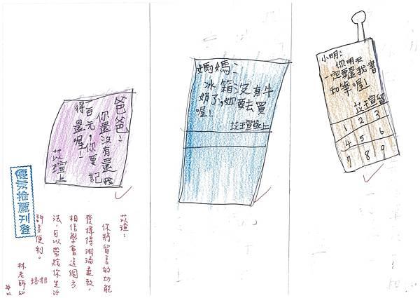 105W3210洪苡瑄 (3)