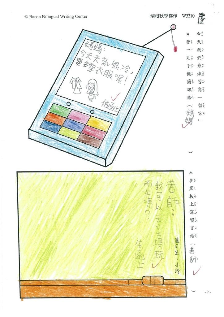 105W3210鄒佑函 (1)