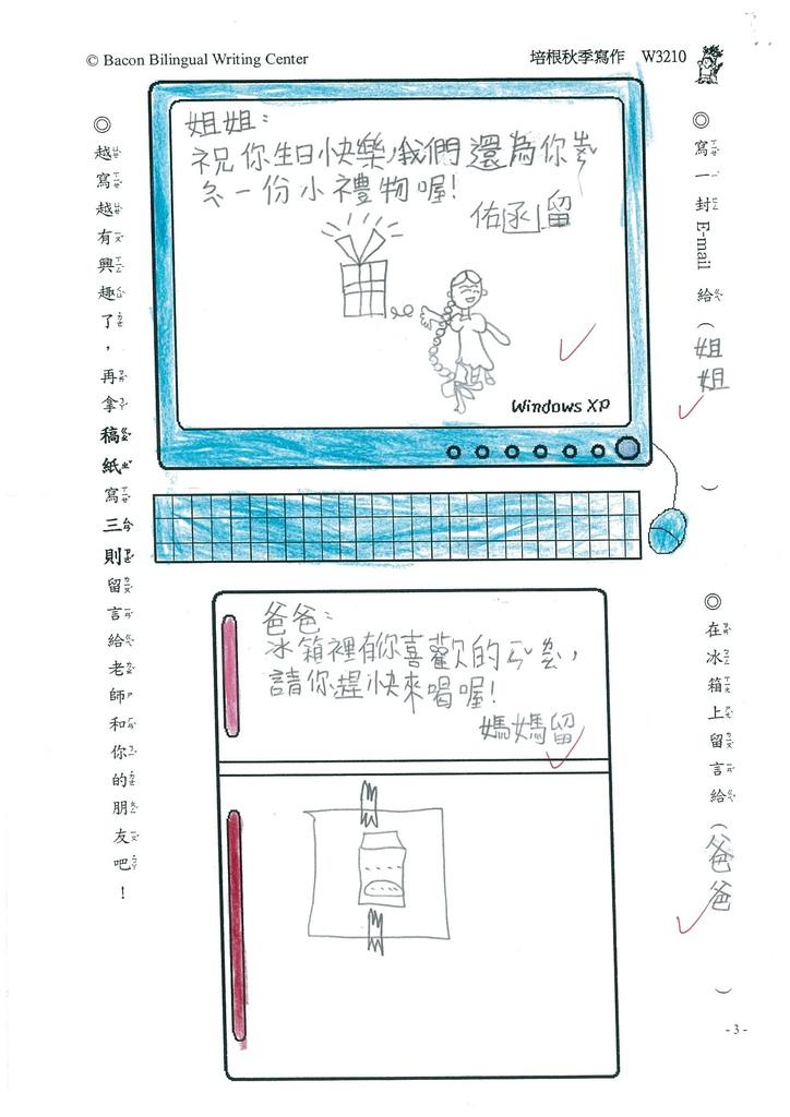 105W3210鄒佑函 (2)