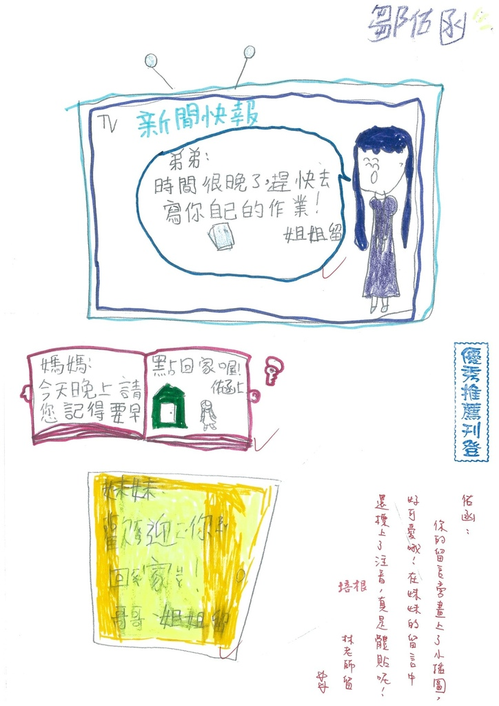 105W3210鄒佑函 (3)