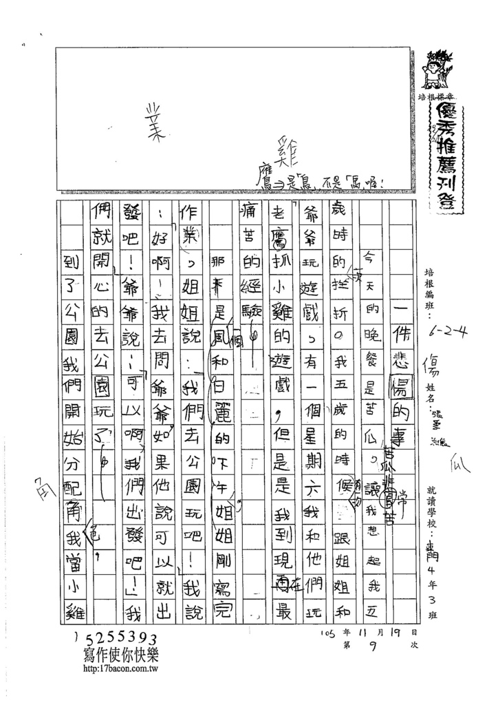 105W4209張季維 (1)