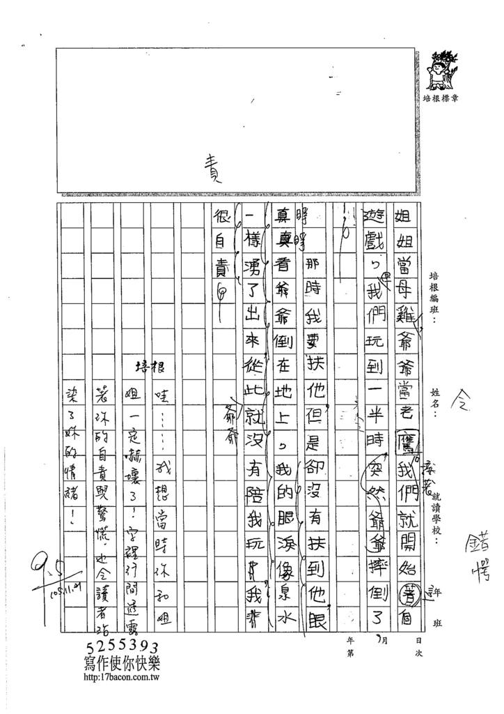 105W4209張季維 (2)