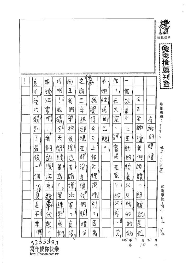 105W4210王定康 (1)