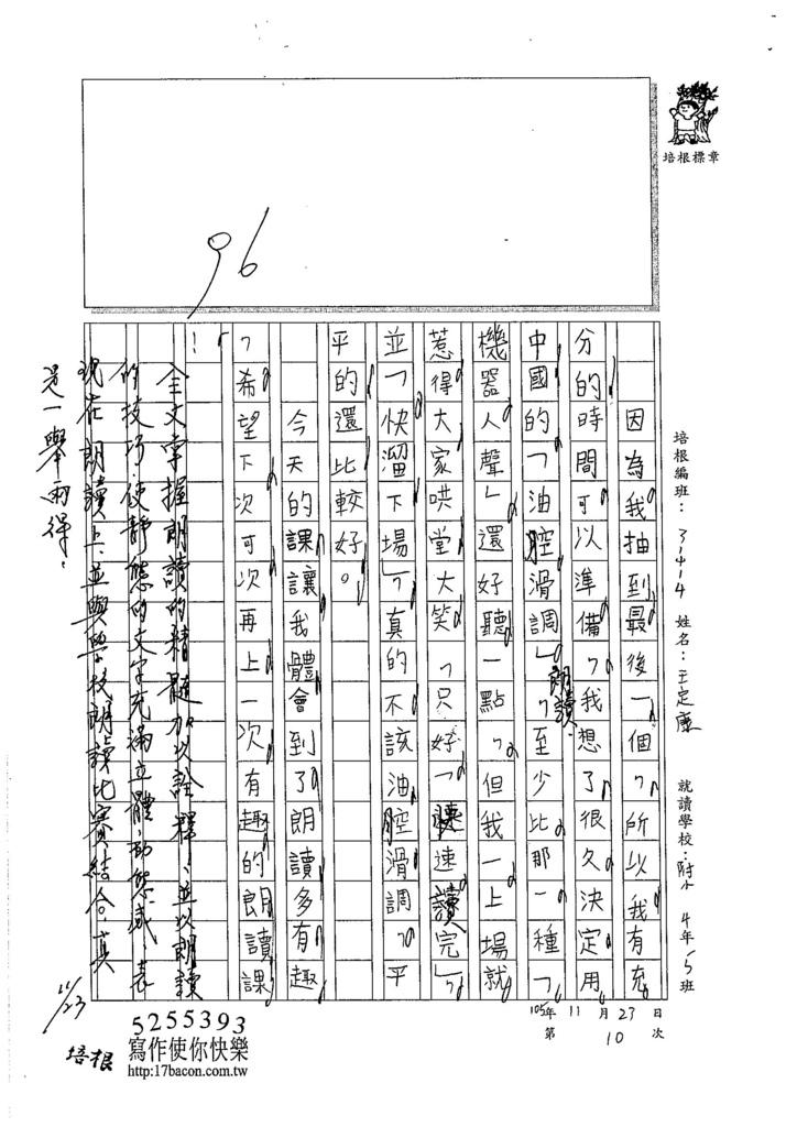 105W4210王定康 (2)