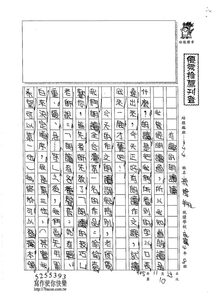 105W4210孫煒翔 (1)