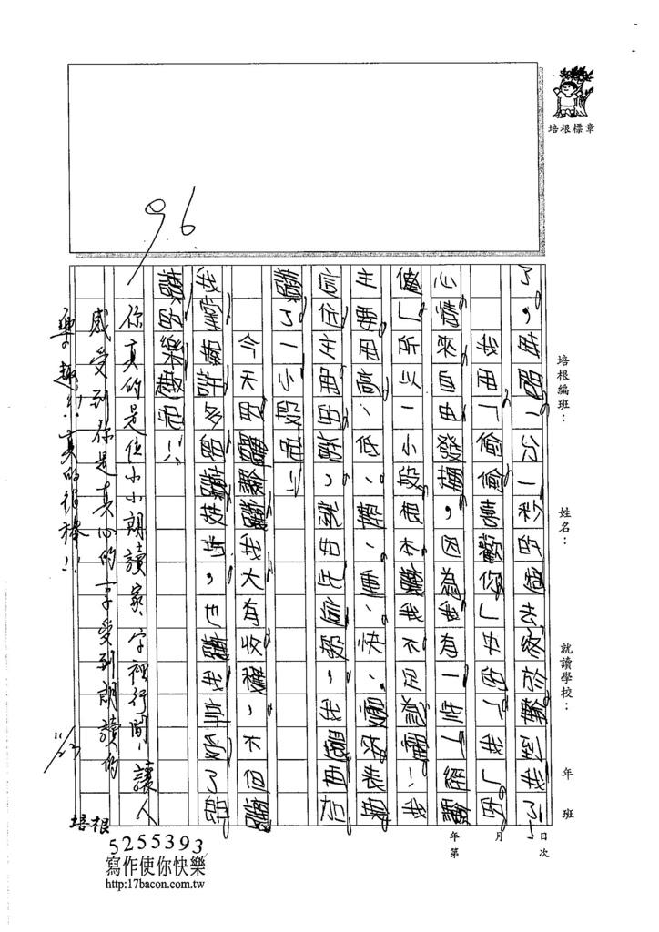 105W4210孫煒翔 (2)