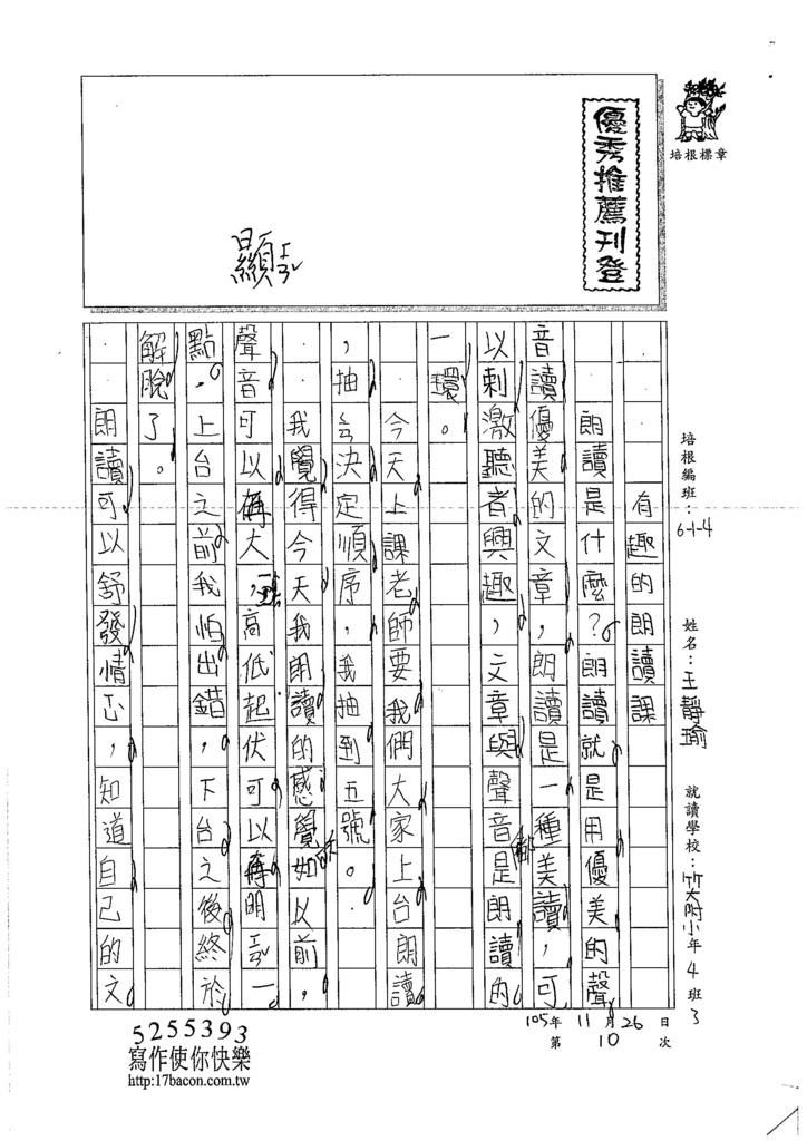 105W4210王靜瑜 (1)