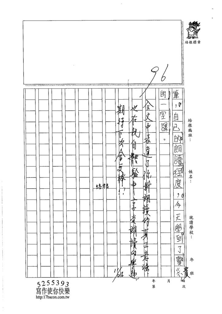 105W4210王靜瑜 (2)