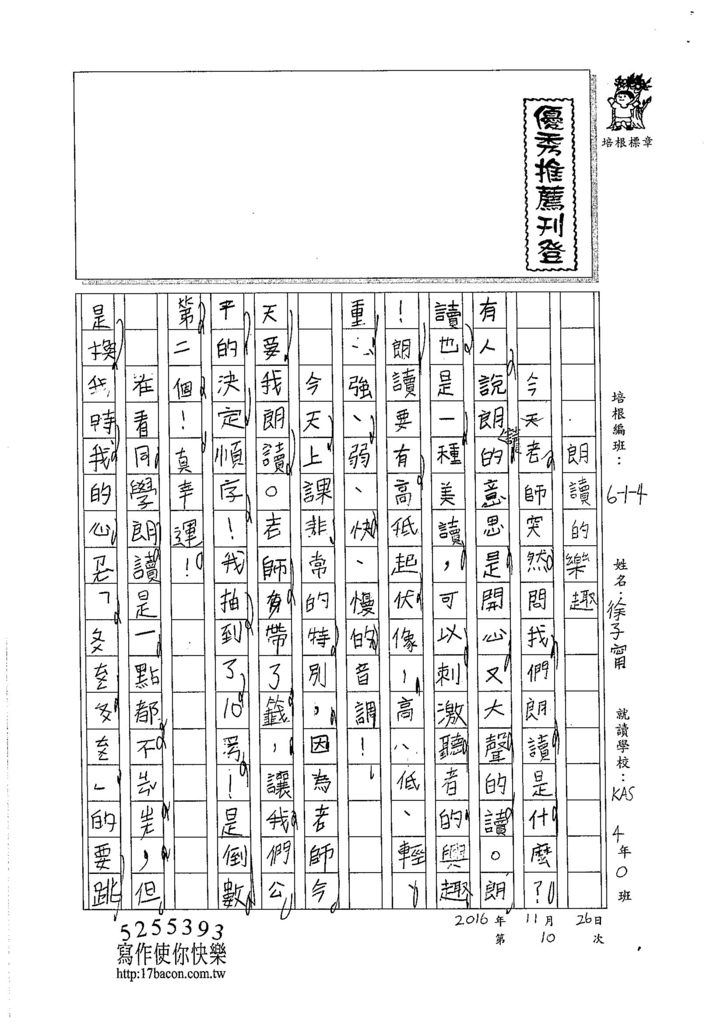 105W4210徐子甯 (1)
