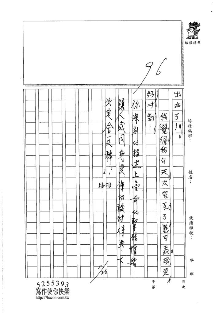 105W4210徐子甯 (2)