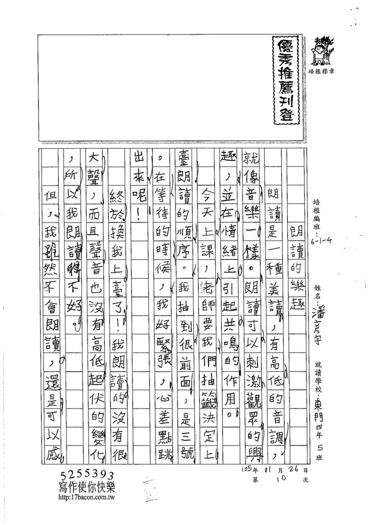 105W4210潘彥宇 (1)