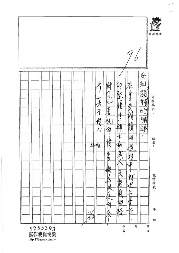 105W4210潘彥宇 (2)