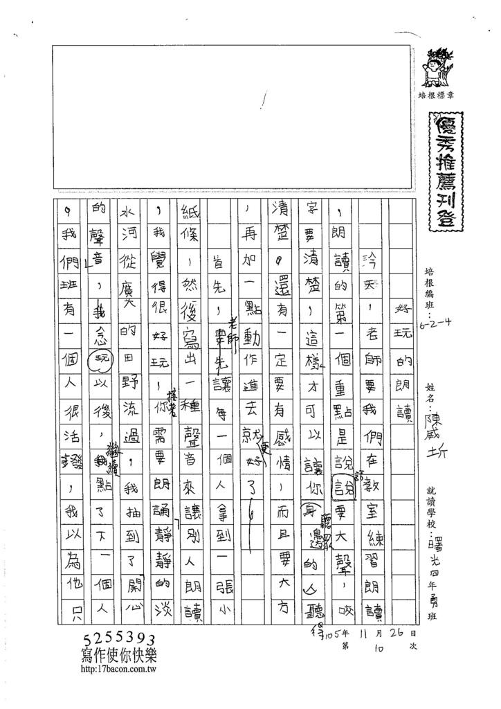 105W4210陳威圻 (1)