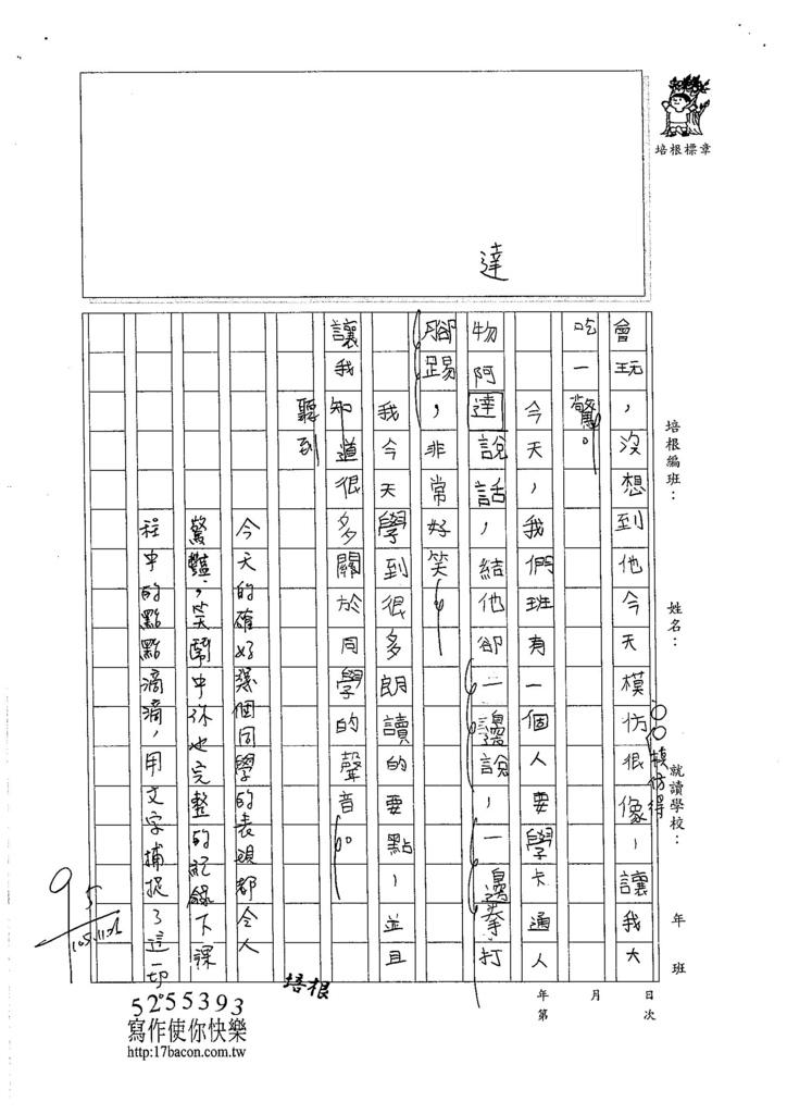 105W4210陳威圻 (2)