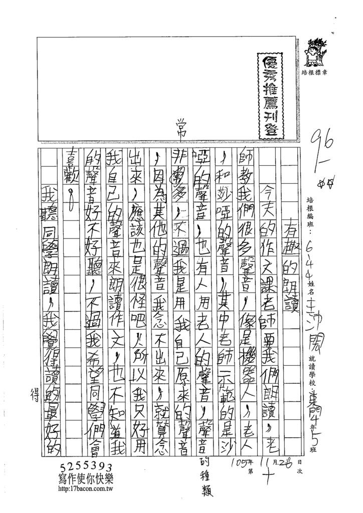 105W4210王沛閎 (1)