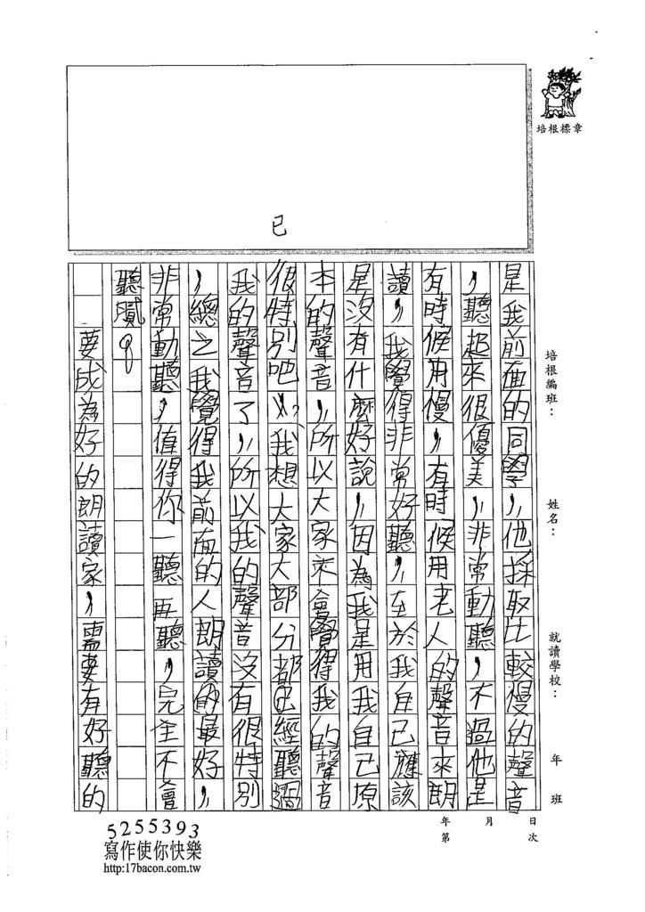 105W4210王沛閎 (2)