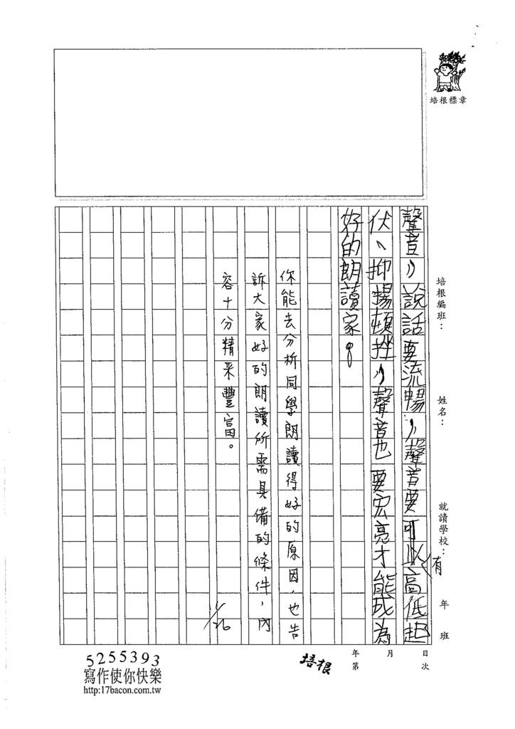 105W4210王沛閎 (3)