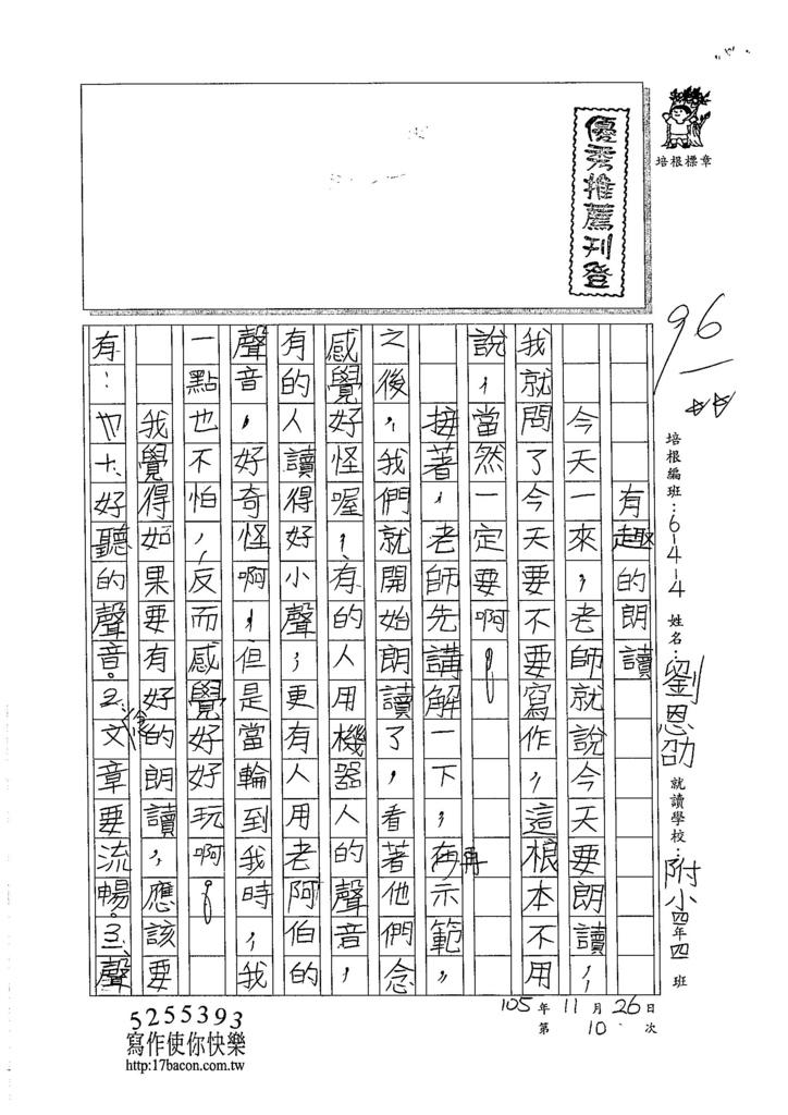 105W4210劉恩劭 (1)